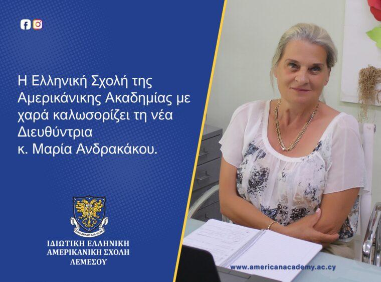 κ. Μαρία Ανδρακάκου.